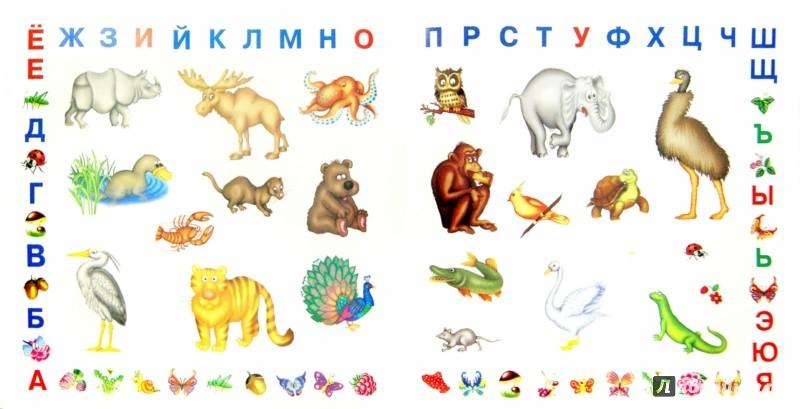 Иллюстрация 1 из 4 для Азбука для малышей | Лабиринт - книги. Источник: Лабиринт