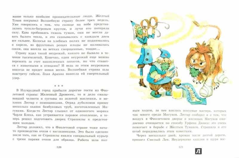 Иллюстрация 1 из 30 для Жёлтый туман - Александр Волков | Лабиринт - книги. Источник: Лабиринт