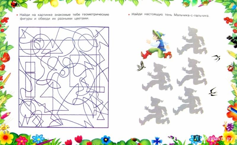 Иллюстрация 1 из 5 для Развиваем внимание | Лабиринт - книги. Источник: Лабиринт