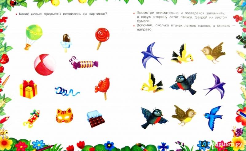 Иллюстрация 1 из 5 для Развиваем память | Лабиринт - книги. Источник: Лабиринт