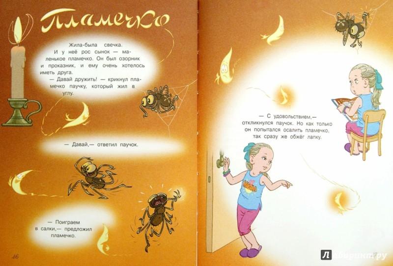 Иллюстрация 1 из 26 для Добрый дракон, или 22 волшебные сказки для детей - Оксана Онисимова | Лабиринт - книги. Источник: Лабиринт