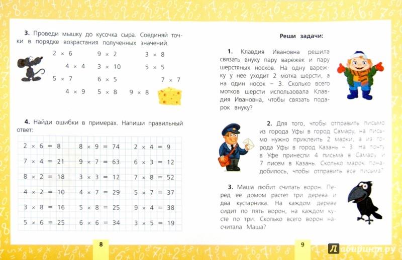 Иллюстрация 1 из 21 для Учимся умножать и делить | Лабиринт - книги. Источник: Лабиринт