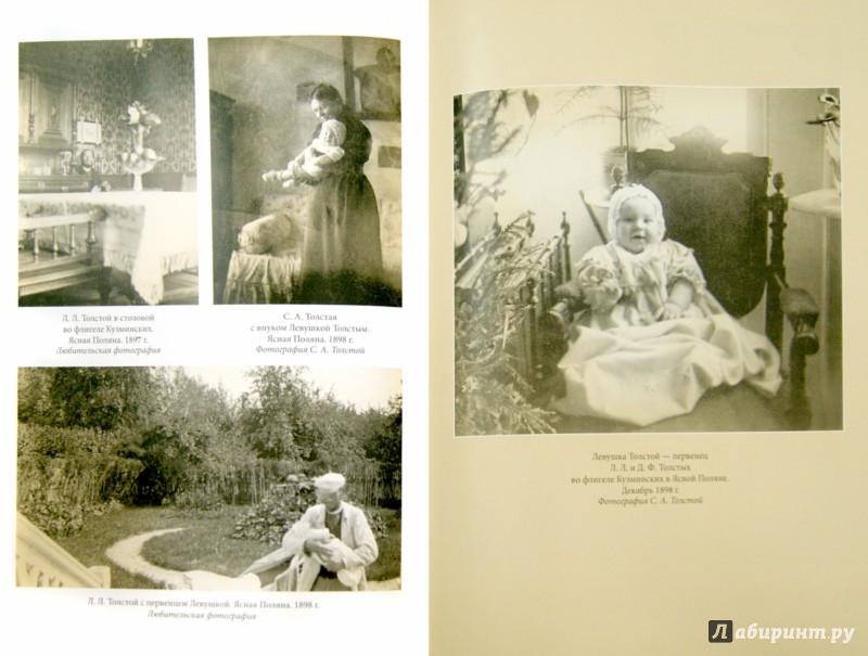 Иллюстрация 1 из 10 для Опыт моей жизни. Переписка Л. Н. и Л. Л. Толстых - Лев Толстой | Лабиринт - книги. Источник: Лабиринт