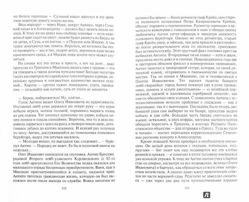 Иллюстрация 1 из 32 для Египетский манускрипт - Борис Батыршин | Лабиринт - книги. Источник: Лабиринт