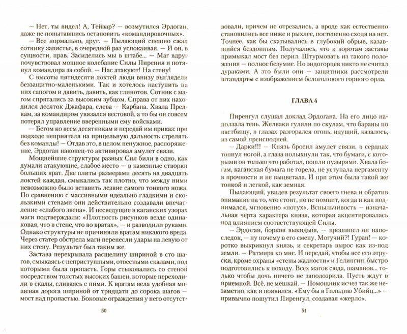 Иллюстрация 1 из 12 для Рус. Заговор богов - Вадим Крабов | Лабиринт - книги. Источник: Лабиринт