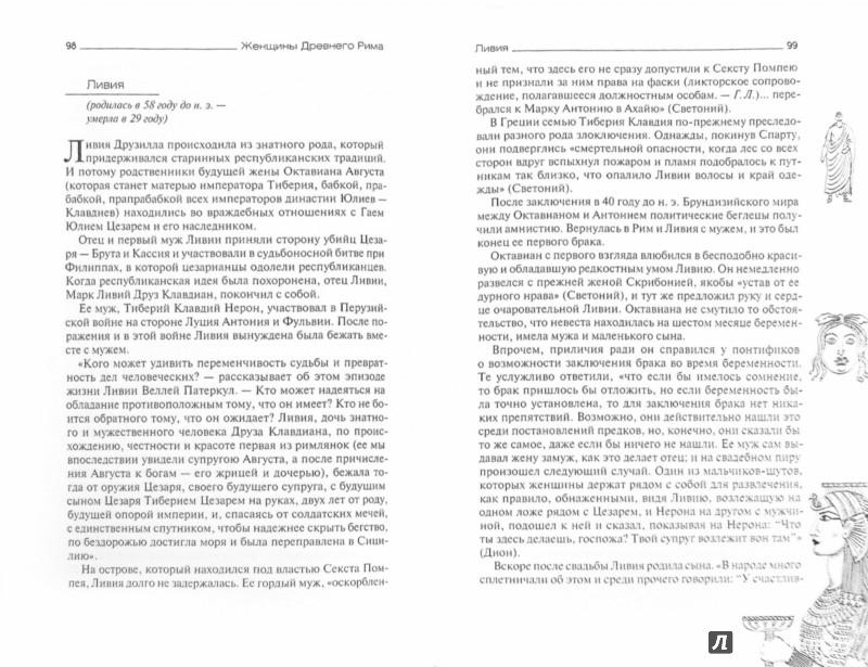 Иллюстрация 1 из 5 для Женщины Древнего Рима - Геннадий Левицкий | Лабиринт - книги. Источник: Лабиринт