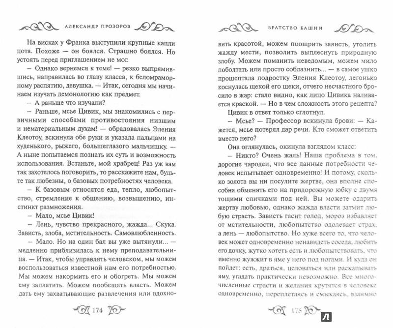 Иллюстрация 1 из 7 для Братство Башни - Александр Прозоров | Лабиринт - книги. Источник: Лабиринт