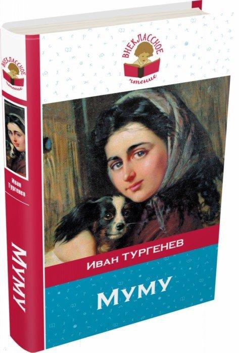 Иллюстрация 1 из 12 для Муму - Иван Тургенев | Лабиринт - книги. Источник: Лабиринт