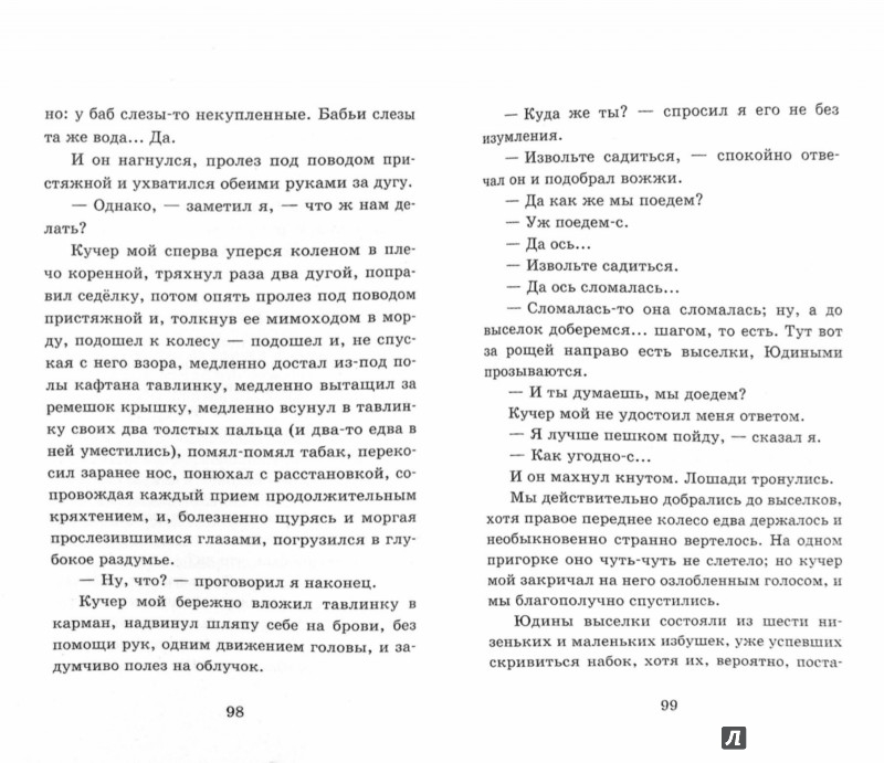 Иллюстрация 1 из 11 для Муму - Иван Тургенев | Лабиринт - книги. Источник: Лабиринт