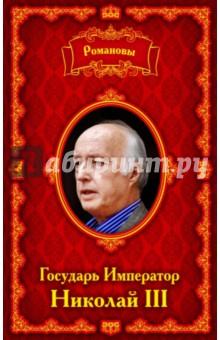 Романовы. Государь Император Николай III