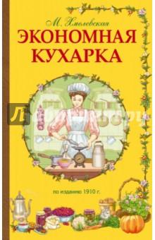 Экономная кухарка книги эксмо все блюда для поста