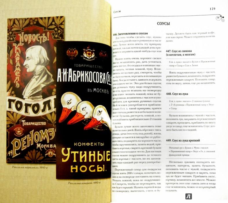 Иллюстрация 1 из 21 для Экономная кухарка - М. Хмелевская   Лабиринт - книги. Источник: Лабиринт
