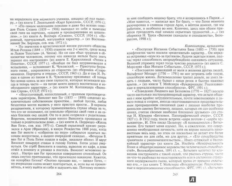 Иллюстрация 1 из 16 для Благословение и проклятие инстинкта творчества - Евгений Мансуров | Лабиринт - книги. Источник: Лабиринт