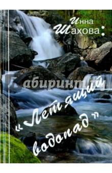 Шахова Инна » Летящий водопад