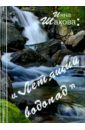 Шахова Инна Летящий водопад