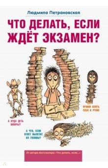 Что делать, если ждет экзамен? как экзамен в политехе г иркутск