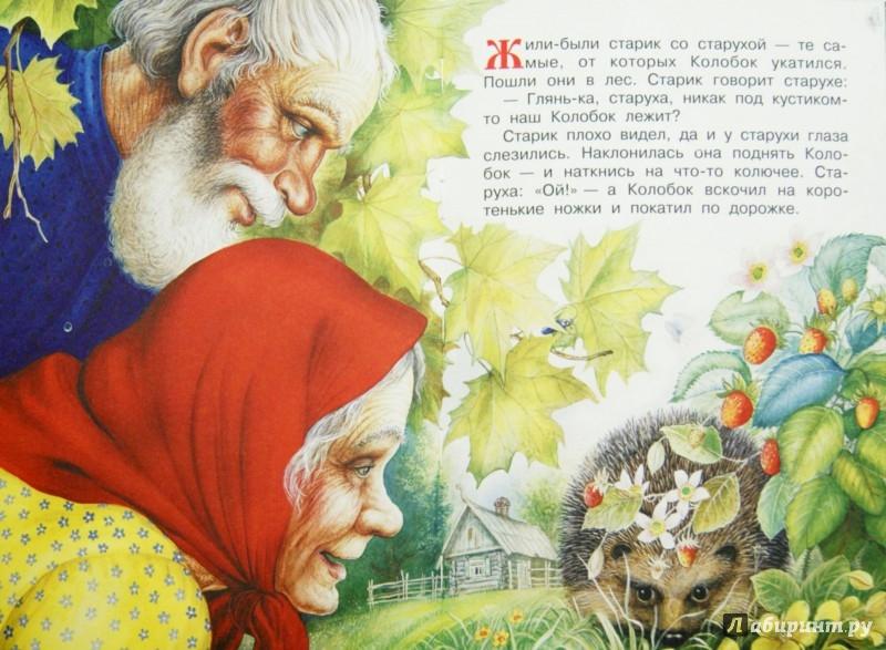 Иллюстрация 1 из 4 для Сказки о животных - Виталий Бианки | Лабиринт - книги. Источник: Лабиринт
