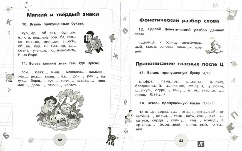 Иллюстрация 1 из 9 для Русский язык для начальной школы - Матвеев, Горбатова | Лабиринт - книги. Источник: Лабиринт