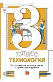 Технология. 3 класс. Методическое пособие. ФГОС