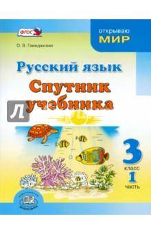 Русский язык. Спутник учебника. 3 класс. Пособие для учащихся. В 2-х частях. Часть 1. ФГОС