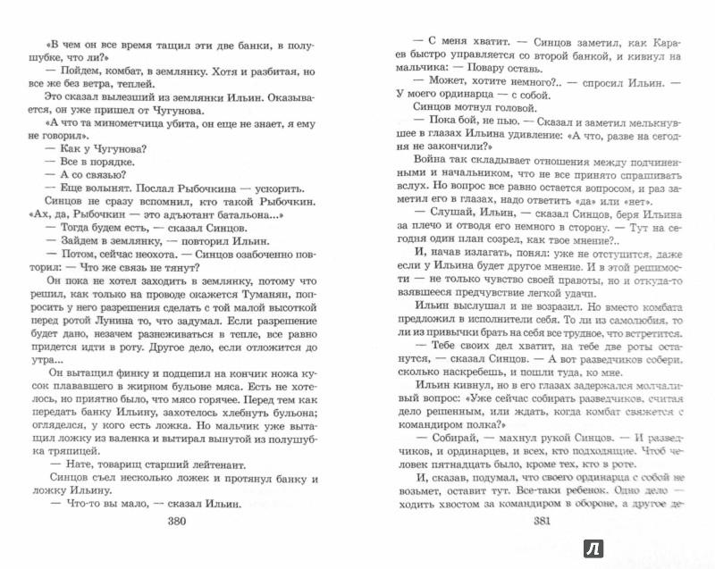 Иллюстрация 1 из 14 для Солдатами не рождаются - Константин Симонов | Лабиринт - книги. Источник: Лабиринт