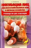 Инкубация яиц сельскохозяйственных птиц в личном хозяйстве. Руководство для птицеводов