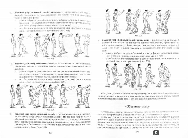 Иллюстрация 1 из 11 для Система реального рукопашного боя. Часть 1. Основы. Техника - Александр Черноусов | Лабиринт - книги. Источник: Лабиринт