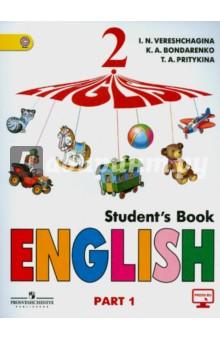 Английский язык. 2 класс. Учебник. Углубленное изучение англ. языка. В 2-х частях. Часть 1. ФГОС Просвещение