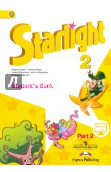 Английский язык. 2 класс. Учебник. В 2-х частях. Часть 2. ФГОС ФП