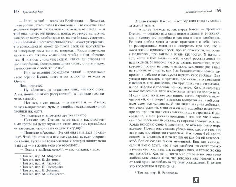 Иллюстрация 1 из 11 для Венецианский аспид - Кристофер Мур | Лабиринт - книги. Источник: Лабиринт
