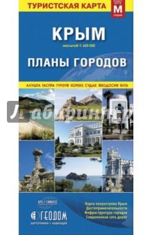 Крым. Планы городов. Карта складная