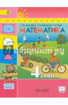 Математика. 4 класс. Учебник. В 2-х частях. ФГОС математика 4 класс в 2 х частях часть 1 учебник фгос