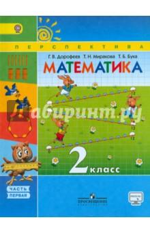 Математика. 2 класс. Учебник. В 2-х частях. Часть 1. ФГОС математика 6 класс учебник cd фгос фп