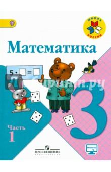 Математика. 3 класс. Учебник. В 2-х частях. ФГОС математика 4 класс в 2 х частях часть 1 учебник фгос