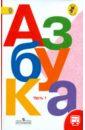Азбука. 1 класс. Учебник. В 2-х частях. ФГОС