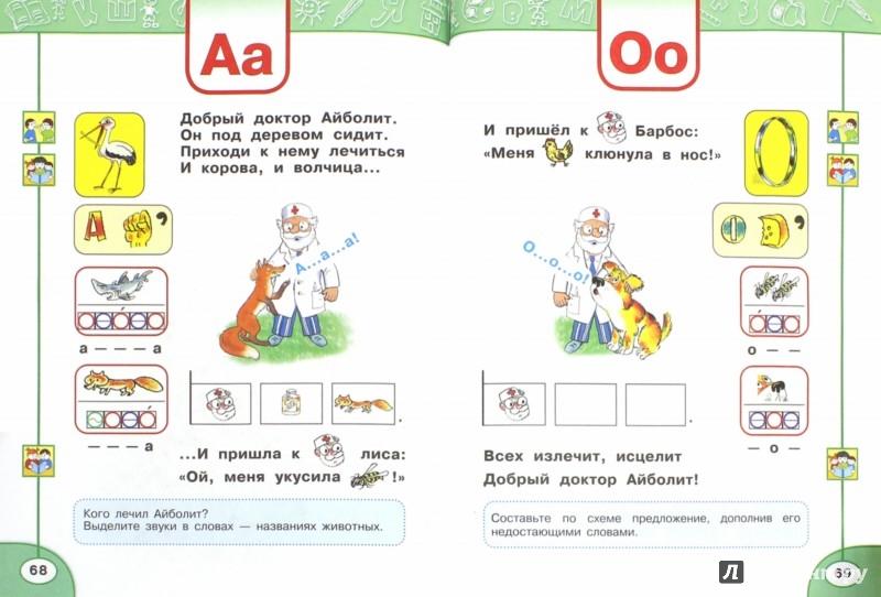 Иллюстрация 1 из 14 для Азбука. 1 класс. Учебник. В 2-х частях. ФГОС - Климанова, Макеева | Лабиринт - книги. Источник: Лабиринт