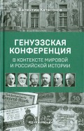 Генуэзская конференция в контексте мировой и Российской истории