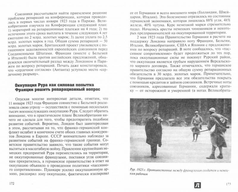 Иллюстрация 1 из 17 для Генуэзская конференция в контексте мировой и Российской истории - Валентин Катасонов | Лабиринт - книги. Источник: Лабиринт