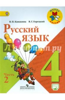 Русский язык. 4 класс. В 2-х частях. Часть 2. Учебник. ФГОС математика 4 класс в 2 х частях часть 1 учебник фгос