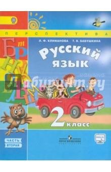 Русский язык. 2 класс. Учебник в 2-х частях. Часть 2. ФГОС английский язык 6 класс в 2 х частях часть 1 учебник вертикаль фгос