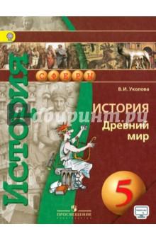 История. Древний мир. 5 класс. Учебник. ФГОС