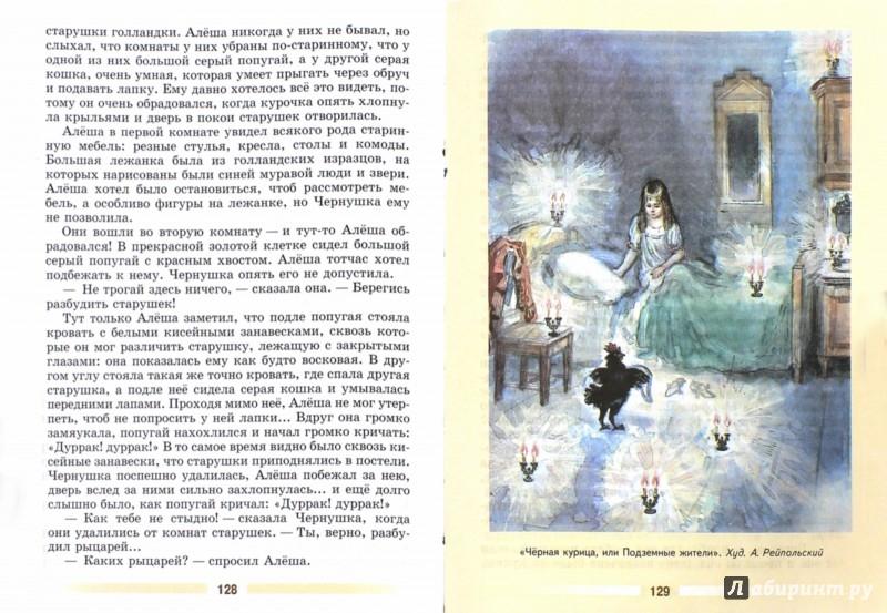 Иллюстрация 1 из 52 для Литература. 5 класс. Учебник. В 2-х частях. Часть 1. ФГОС - Коровина, Коровин, Журавлев | Лабиринт - книги. Источник: Лабиринт