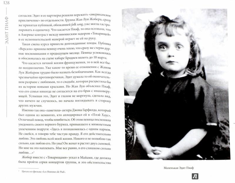 Иллюстрация 1 из 16 для Эдит Пиаф. Без любви мы - ничто - Жан-Доминик Брийяр | Лабиринт - книги. Источник: Лабиринт