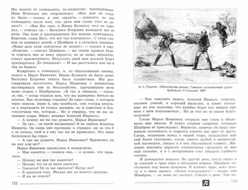 Иллюстрация 1 из 32 для Литература. 8 класс. Учебник. В 2-х частях. ФГОС - Коровина, Коровин, Журавлев | Лабиринт - книги. Источник: Лабиринт