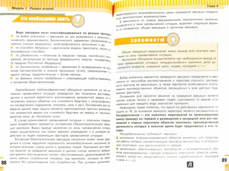 Иллюстрация 1 из 41 для ОБЖ. 9 класс. Учебник. ФГОС - Смирнов, Хренников | Лабиринт - книги. Источник: Лабиринт