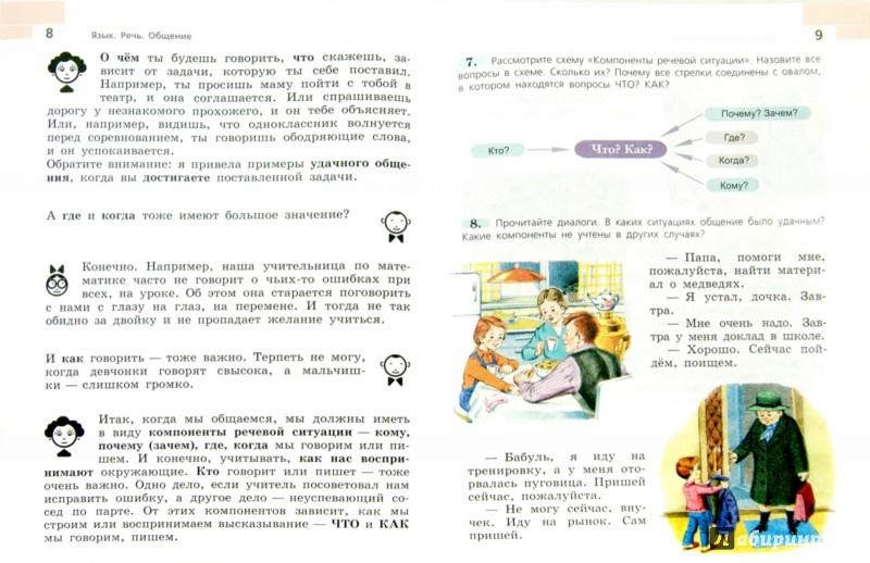 Иллюстрация 1 из 48 для Русский язык. 6 класс. Учебник. В 2-х частях. ФГОС - Баранов, Тростенцова, Ладыженская | Лабиринт - книги. Источник: Лабиринт