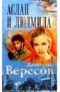 Вересов Дмитрий Аслан и Людмила: Роман