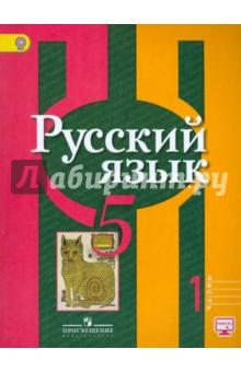 Русский язык. 5 класс. Учебник. В 2-х частях. Часть 1. ФГОС