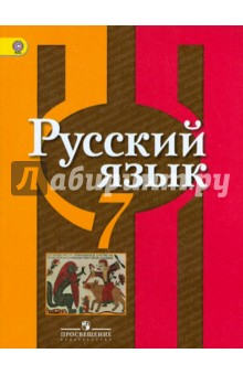 Решебник по русскому языку 7 класс просвещение.