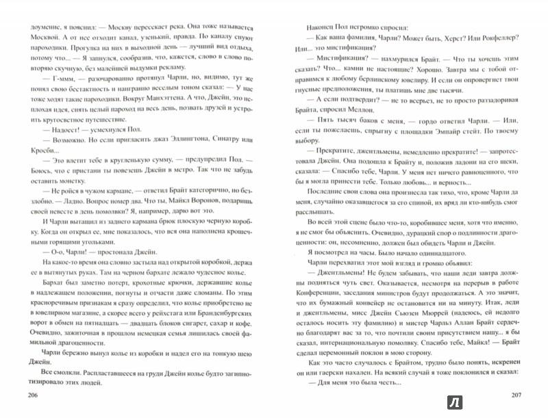 Иллюстрация 1 из 28 для Победа. В 2-х томах. Том 2. Книга 3 - Александр Чаковский | Лабиринт - книги. Источник: Лабиринт